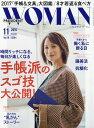 PRESIDENT WOMAN(プレジデント ウーマン) 2016年 11月号 [雑誌]