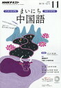 NHK ラジオ まいにち中国語 2016年 11月号 [雑誌]