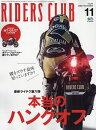 RIDERS CLUB (�饤������ �����) 2016ǯ 11��� [����]