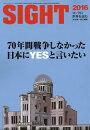 SIGHT (������) 2016ǯ 11��� [����]