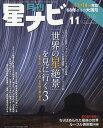 月刊 星ナビ 2016年 11月号 [雑誌]
