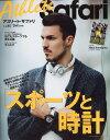 アスリート・Safari (サファリ) Vol.16 2016年 11月号 [雑誌]