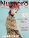 Numero TOKYO (ヌメロ・トウキョウ) 2016年 11月号 [雑誌]