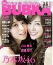 BUBKA (ブブカ) 2016年 11月号 [雑誌]