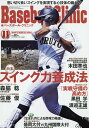 Baseball Clinic (ベースボール・クリニック) 2016年 11月号 [雑誌]