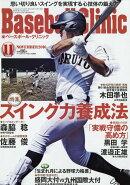 Baseball Clinic (�١����ܡ��롦����˥å�) 2016ǯ 11��� [����]