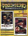 マカロニ・ウェスタン傑作映画DVDコレクション 2016年 11/6号 [雑誌]