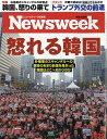 Newsweek (ニューズウィーク日本版) 2016年 11/29号