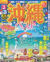 るるぶ沖縄ベスト('17)ちいサイズ
