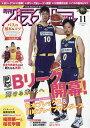 月刊 バスケットボール 2016年 11月号 [雑誌]