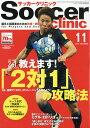 Soccer clinic (サッカークリニック) 2016年 11月号 [雑誌]