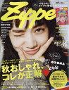 Zipper (ジッパー) 2016年 11月号 [雑誌]