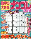 楽天楽天ブックス数字の大きなナンプレOn! 2016年 11月号 [雑誌]
