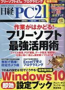 ��� PC 21 (�ԡ������˥��奦����) 2016ǯ 11��� [����]