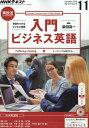 NHK ラジオ 入門ビジネス英語 2016年 11月号 [雑誌]