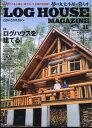 LOG HOUSE MAGAZINE (ログハウスマガジン) 2016年 11月号 [雑誌]