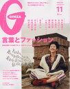 GINZA (����) 2016ǯ 11��� [����]
