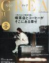 CREA (クレア) 2016年 11月号 [雑誌]