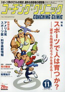 COACHING CLINIC (������������˥å�) 2016ǯ 11��� [����]
