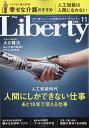 The Liberty (ザ・リバティ) 2016年 11月号 [雑誌]