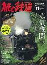 旅と鉄道 2016年 11月号 [雑誌]