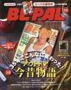 BE-PAL (ビーパル) 2016年 11月号 [雑誌]