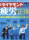 週刊 ダイヤモンド 2016年 11/12号 [雑誌]