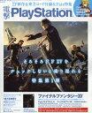 電撃PlayStation (プレイステーション) 2016年 11/24号 [雑誌]