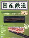 隔週刊 国産鉄道コレクション 2016年 11/2号 [雑誌]