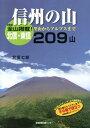 信州の山(北信・東信209山) [ 宮坂七郎 ]