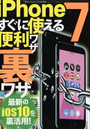 ���JAPAN (����ѥ�) �̺� iPhone (�����ե���) 7�����˻Ȥ�������略���略 2016ǯ 11��� [����]