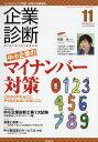 企業診断 2016年 11月号 [雑誌]