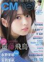 CM NOW (シーエム・ナウ) 2016年 11月号 [雑誌]