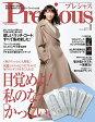 Precious (プレシャス) 2016年 11月号【楽天限定特典付き】 [雑誌]