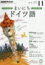 NHK �饸�� �ޤ��ˤ��ɥ��ĸ� 2016ǯ 11��� [����]