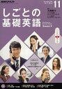 NHK テレビ しごとの基礎英語 2016年 11月号 [雑誌]