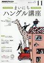 NHK �饸�� �ޤ��ˤ��ϥ�ֺ� 2016ǯ 11��� [����]