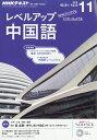 NHK ラジオ レベルアップ中国語 2016年 11月号 [雑誌]