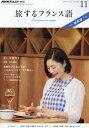 旅するフランス語 2016年 11月号 [雑誌]