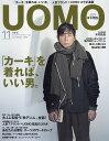 uomo (ウオモ) 2016年 11月号 [雑誌]