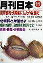 月刊 日本 2016年 11月号 [雑誌]