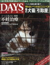 DAYS JAPAN (�ǥ��� ����ѥ�) 2016ǯ 11��� [����]