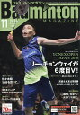 Badminton MAGAZINE (バドミントン・マガジン) 2016年 11月号 [雑誌]