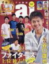 プロ野球 ai (アイ) 2016年 11月号 [雑誌]