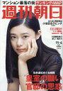 週刊朝日 2016年 11/4号 [雑誌]