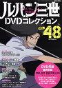 ルパン三世DVDコレクション 2016年 11/29号 [雑誌]