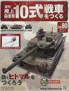 週刊 陸上自衛隊10式戦車をつくる 2016年 11/30号