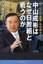 中山成彬はなぜ日教組と戦うのか 「まっとうな教育」を回復せよ! [ 伊藤玲子(政治家) ]