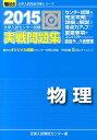大学入試センター試験実戦問題集物理(2015) (駿台大学入試完全対策シリーズ) 全国入試模試センター