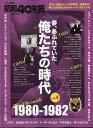 昭和40年男増刊 俺たちの時代 Vol.4 1980?82 2017年 11月号 [雑誌]
